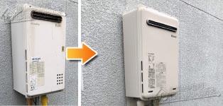 リンナイ ガス給湯器施工事例GQ-2421WZ→RUX-A2406W-E