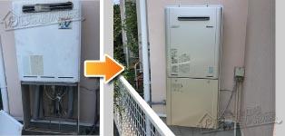 リンナイ ガス給湯器施工事例RUF-V2000SAW-E-1→RUF-E2008SAW(A)