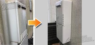 リンナイ ガス給湯器施工事例FH-241AWD→RUF-A2405SAW(B)