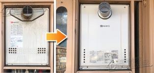 ノーリツ ガス給湯器施工事例GT-2427SAWX-T-1 BL→GT-2460AWX-T-1 BL