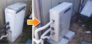 リンナイ ガス給湯器施工事例GRQ-1612SA→RUX-A1613G