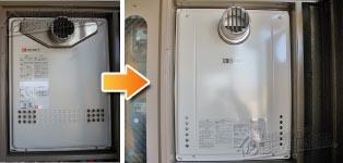 ノーリツ ガス給湯器施工事例GT-2422SAWX-T→GT-2460SAWX-T-1 BL