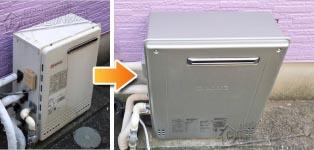 ノーリツ ガス給湯器施工事例GT-2450ARX→GT-C2462ARX BL