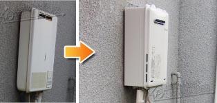 リンナイ ガス給湯器施工事例RUX-1000UW-A→RUX-A1615W-E