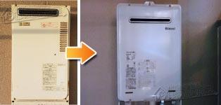 リンナイ ガス給湯器施工事例OUR-200→RUX-A2016W-E