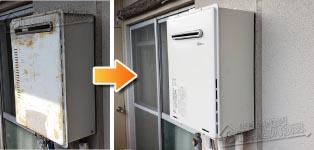 リンナイ ガス給湯器施工事例RUF-A1605SAW→RUF-A1615SAW(B)