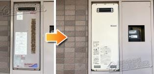 リンナイ ガス給湯器施工事例RUF-S1606SAW→RUF-SA1615SAW