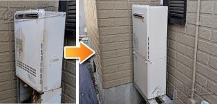 リンナイ ガス給湯器施工事例GT-243AW-1→RUF-A2405SAW(B)
