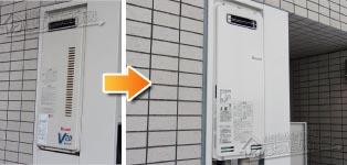 リンナイ ガス給湯器施工事例RUF-VS2000SAW-1→RUF-SA2005SAW