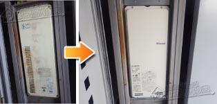 リンナイ ガス給湯器施工事例OURB-1601DSA-CU→RUF-SA2005SAU