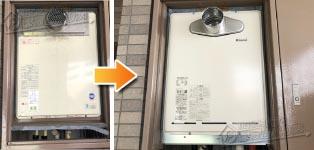 リンナイ ガス給湯器施工事例OURB-2450AQ-T→RUF-A2405AT-L(B)
