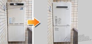 リンナイ ガス給湯器施工事例RUF-V2001SAW→RUF-A2005SAW(B)