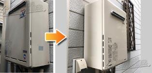 リンナイ ガス給湯器施工事例RUF-A2003SAW→RUF-A2005SAW(B)
