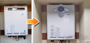 リンナイ ガス給湯器施工事例RUF-V1615SAW→RUF-A1615SAT-L(B)