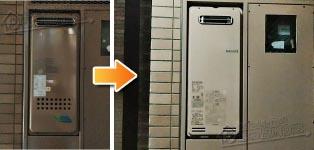 リンナイ ガス給湯器施工事例GT-2003SAW→RUF-SA2005AW