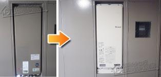 リンナイ ガス給湯器施工事例OURB-2051SAQ-CU→RUF-SA2005AU