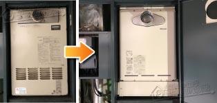 リンナイ ガス給湯器施工事例AT-245RA-S-C→RUF-A2005SAT-L(B)