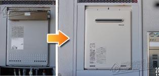 リンナイ ガス給湯器施工事例GT-2028SAWX-PS-BL→RUF-A2005SAW(B)