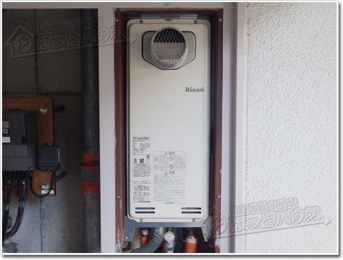 ガス給湯器リンナイRUF-SA2005SAT
