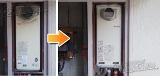 リンナイ ガス給湯器施工事例OURB-2051SAQ→RUF-SA2005SAT