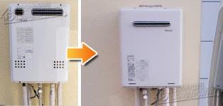 リンナイ ガス給湯器施工事例GT-2427AWX→RUF-A2405AW(B)