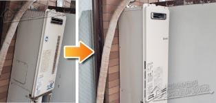 リンナイ ガス給湯器施工事例RUF-VS1611SAW→RUF-SA1615SAW