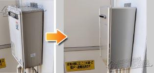 リンナイ ガス給湯器施工事例RUF-V1615SAW→RUF-E2008SAW(A)
