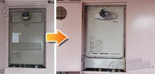 リンナイ ガス給湯器施工事例GTH-243AW-T→RUF-A2405SAT-L(B)