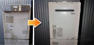 リンナイ ガス給湯器施工事例GT-2427SAWX→RUF-A2405SAW(B)