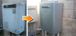 リンナイ ガス給湯器施工事例RUF-V2401SAW→RUF-E2406SAW