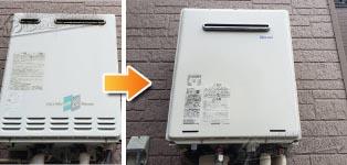 リンナイ ガス給湯器施工事例FH-20AWD→RUF-A2005SAW(B)