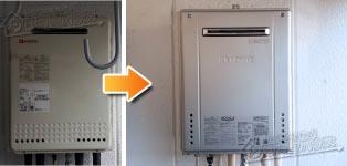 ノーリツ ガス給湯器施工事例GT-1628SAWX→GT-C2062SAWX BL