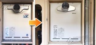 リンナイ ガス給湯器施工事例RUF-V2405SAT→RUF-A2405SAT-L(B)
