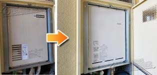 リンナイ ガス給湯器施工事例RUFH-VD2400SAU2-3→RUF-A2405SAU(B)