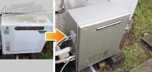 ノーリツ ガス給湯器施工事例GT-2010SAR→GT-C2462SARX BL