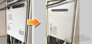 リンナイ ガス給湯器施工事例GT-1622SAWX→RUF-A1615SAW(B)
