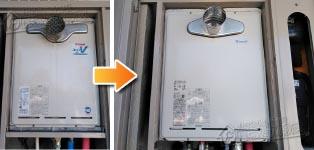リンナイ ガス給湯器施工事例RUF-V2401SAT→RUF-A2405AT-L(B)