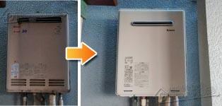 リンナイ ガス給湯器施工事例RUF-2005SAW→RUF-A2005SAW(B)