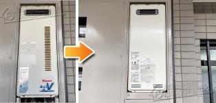 リンナイ ガス給湯器施工事例RUF-VS2000SAW-VC→RUF-SA2005SAW