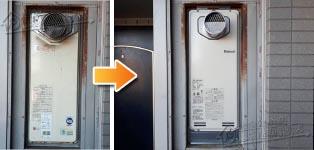 リンナイ ガス給湯器施工事例OURB-2051SAQ-T→RUF-SA2005SAT