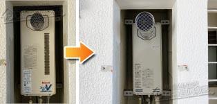 リンナイ ガス給湯器施工事例RUF-VS2005SAT→RUF-SA2005SAT-L