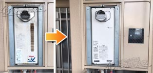 リンナイ ガス給湯器施工事例RUF-2000AT-VC→RUF-SA2005AT