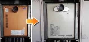 リンナイ ガス給湯器施工事例RUF-A2002AT→RUF-A2005SAT-L(B)