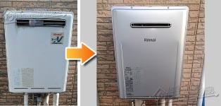 リンナイ ガス給湯器施工事例RUF-V2005SAW→RUF-E2007SAW