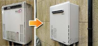 リンナイ ガス給湯器施工事例GX-200AW→RUF-A2005SAW(B)