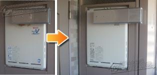 リンナイ ガス給湯器施工事例RUF-A2400AA→RUF-A2405SAA(B)