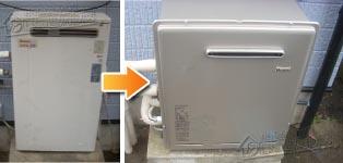 リンナイ ガス給湯器施工事例RFS-2005SA→RUF-E2405AG(A)