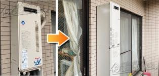 リンナイ ガス給湯器施工事例RUF-VS1615SAW→RUF-SA1615SAW
