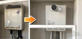 リンナイ ガス給湯器施工事例RUF-V2401SAW→RUF-A2405SAT-L(B)