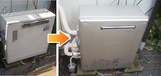 ノーリツ ガス給湯器施工事例RUF-V2000SAG-1→GT-C2062SARX BL